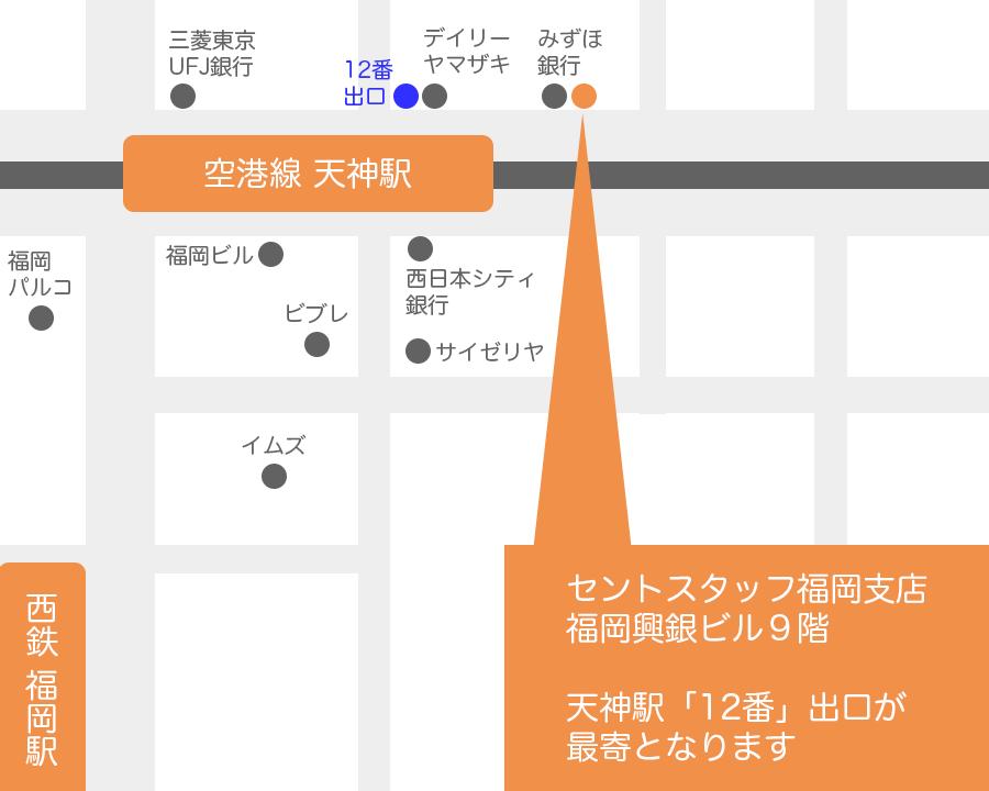 セントスタッフ福岡支店地図