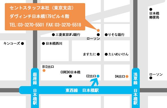 セントスタッフ東京支店地図