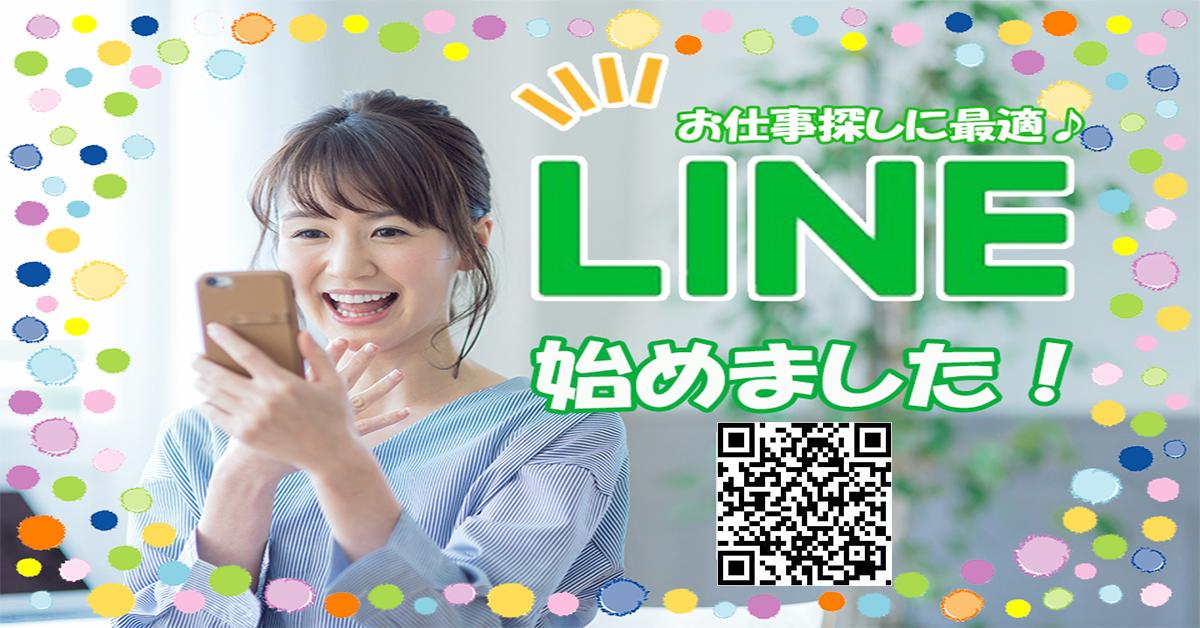 広島支店 LINEトップ画像.jpg