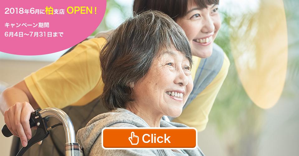 kashiwa-kaisetsu-topimg-kaigo.jpg
