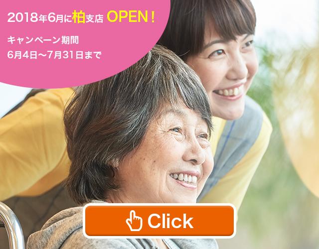 kashiwa-kaisetsu-topimg-kaigosp.jpg